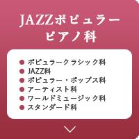 JAZZポピュラーピアノ科